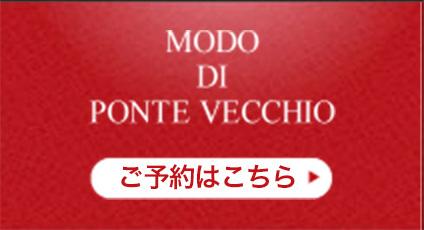 MODO DI PONTE VECCHIO ご予約はこちら