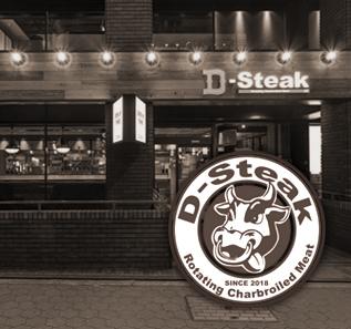 D Steak