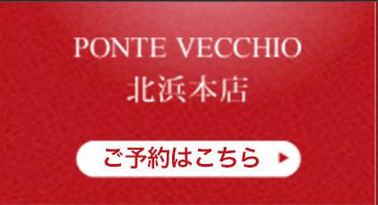 PONTE VECCHIO北浜本店 ご予約はこちら
